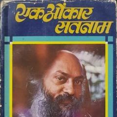 OSHO - Ek Omkar Satnam 10