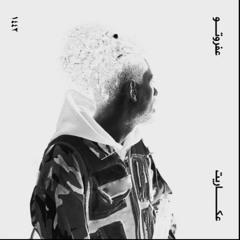 AFROTO - 3AKARET | عفروتو - عكاريت (OFFICIAL AUDIO) PROD BY KESHO