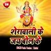 Download Utara Sakhiya Ho Mp3
