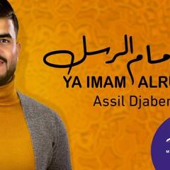 يا إمام الرسل  - Ya Imam Al Rusli   أصيل جابر