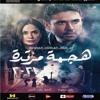 "Download أغنية ""كل كلام الحب"" من مسلسل #هجمة_مرتدة بصوت النجم مدحت صالح Mp3"