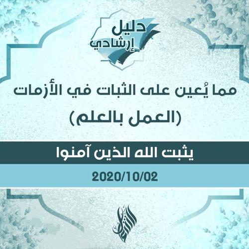 مما يُعين على الثبات في الأزمات (العمل بالعلم) - د.محمد خير الشعال