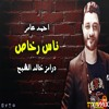 Download احمد عامر اغنية ناس رخاص توزيع درامز خالد الشبح 2020 Mp3