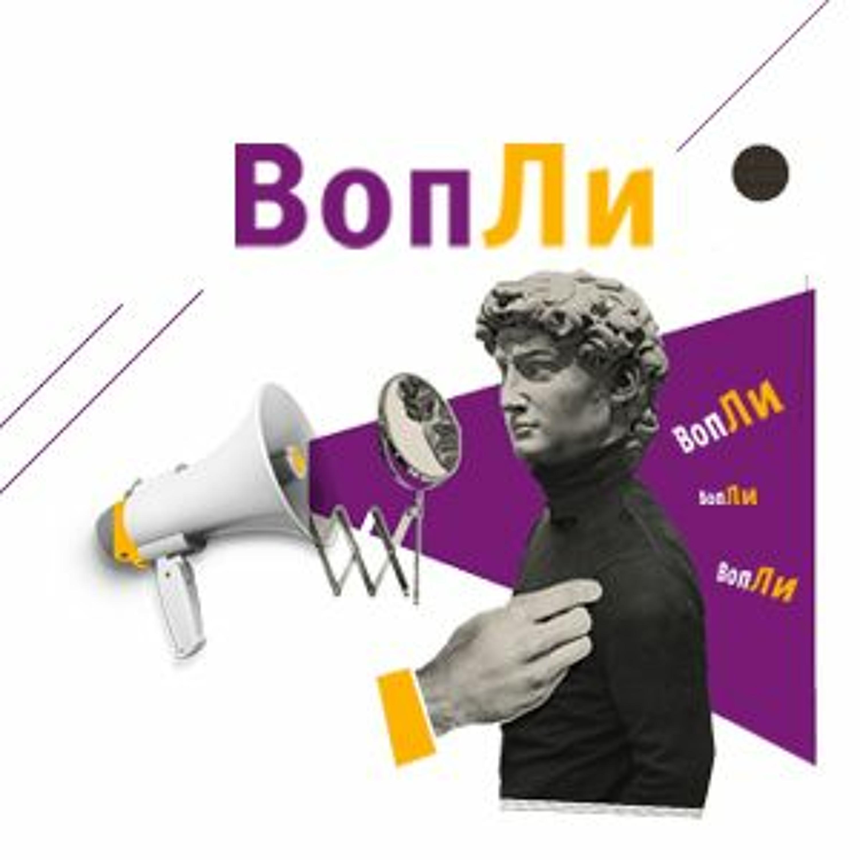 # 009   Максим Кронгауз о языковой норме и литературном языке