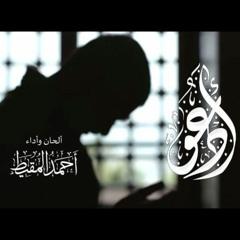 أدعــو || أحمد المقيط
