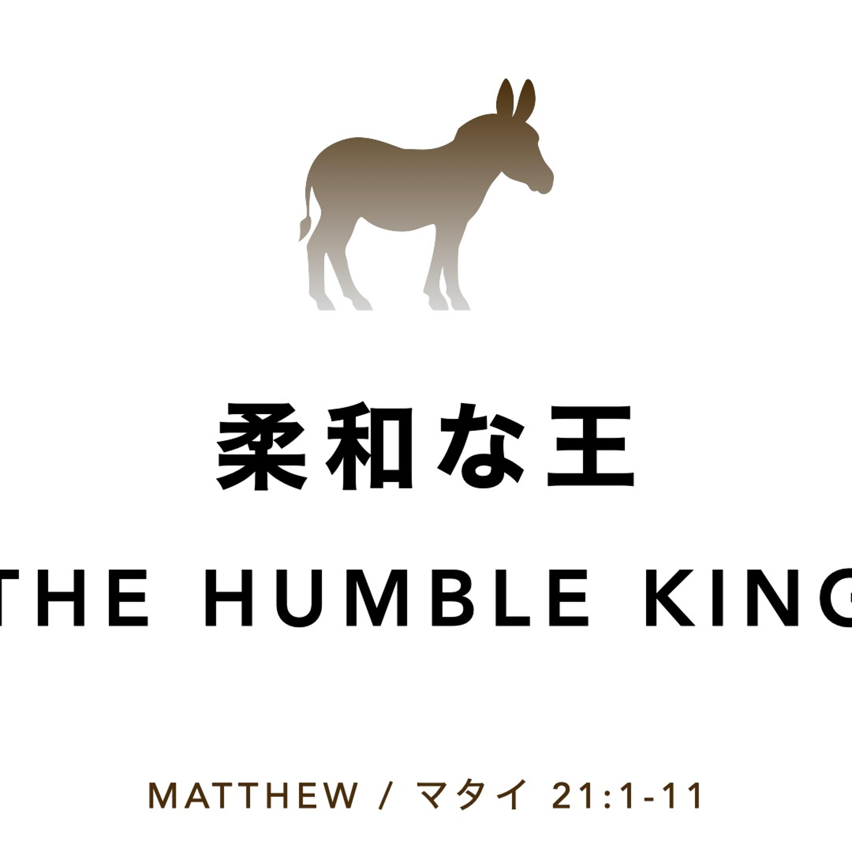 Matthew / マタイ 21:1-11 - 柔和な王 The Humble King