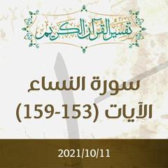 سورة النساء | تفسير الآيات (153-159) - د.محمد خير الشعال