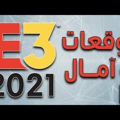 البعد الآخر - توقعاتنا وتطلعاتنا لإي3 2021