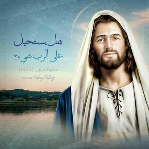 ▶ تأمل يسوع مستنيك