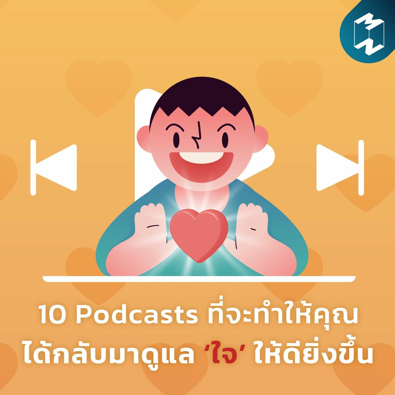 MM Longplay   10 Podcasts ที่จะทำให้คุณได้กลับมาทบทวนตัวเองและดูแล 'ใจ' ให้ดียิ่งขึ้น