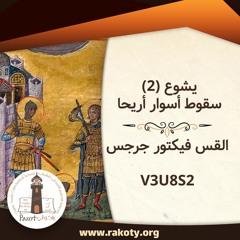 يشوع (2) - سقوط أسوار أريحا - القس فيكتور جرجس V3U8S2