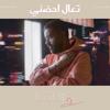 Download عبدالعزيز الويس - تعال احضني Mp3