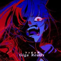 Ado USSEEWA Giga Remix Speed Up & Subwoofer Ver