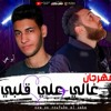 Download مهرجان غاليه علي قلبي ( انتي حبي انتي بنتي ) مهرجانات 2021 | غناء ابو محى - سماكه | مهرجانات 2021 Mp3