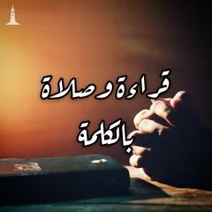 بيت الصلاة - شيفت قراءة وصلاة بالكلمة