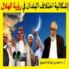 الدكتور محمد المسعري يحسم اشكالية الاختلاف في رؤية هلال رمضان