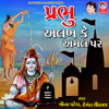 Download Piyuji Mere Naina Re Aage Rehjo Ji Mp3