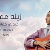 Download زينه عماد - قدام الناس Mp3