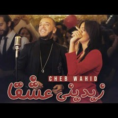 Cheb Wahid - Zidini 3ich9an -زيديني عشقا زيديني