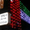 Ideias #173: Acordo entre Israel e Emirados Árabes Unidos abre caminho para a paz no Oriente Médio