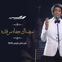 محمد محسن - مضناك | Mohamed Mohsen - Modnak 'Paris Concert'