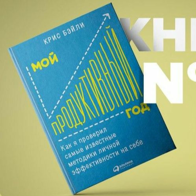 Книга #106 - Мой продуктивный год. Как я проверил самые известные методики личной эффективности