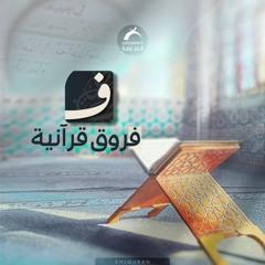 فروق قرآنية - البيع