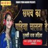 Download Samya Ka Pahiya Chalta Hai Mp3