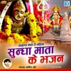 Download Sundha Ji Aaya Re Darshan Ma Mp3