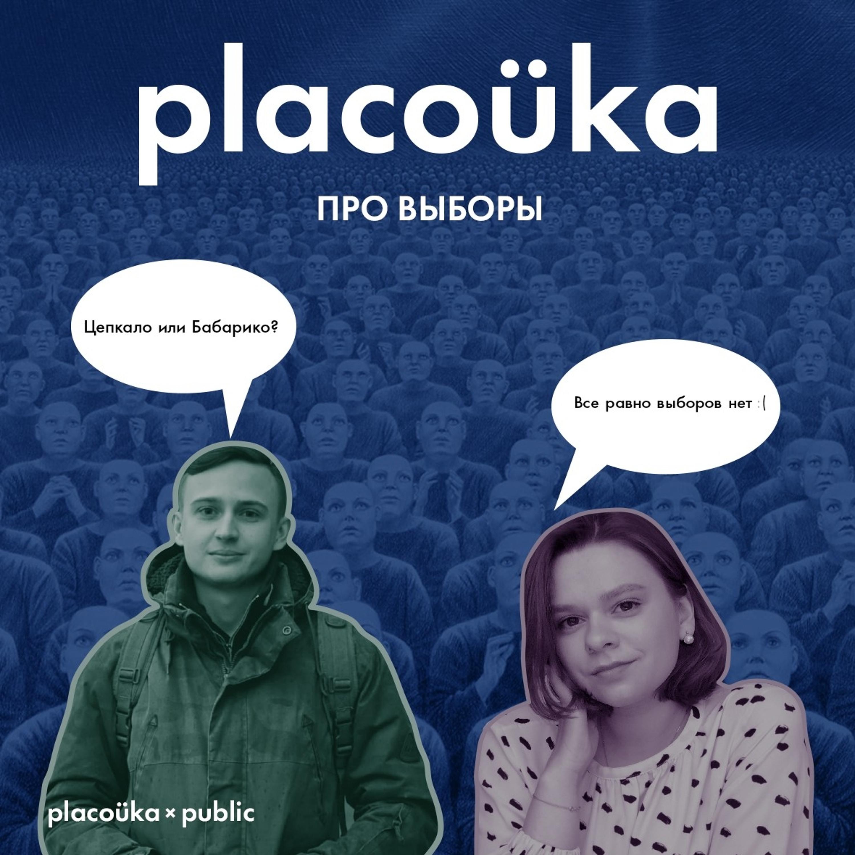 #public — что нужно знать о президентских выборах: сериал, спойлер и Бабарико
