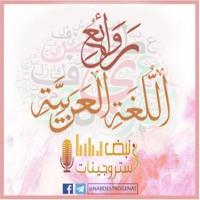 روائع اللغة العربية   مؤمنة سليمة