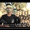 Download أنشودة هذي بلادي - جديد كتائب القسام 2020 Mp3
