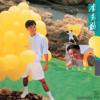 Xia Ri Zhi Shen Hua (Album Version)
