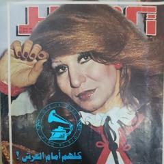فايزة أحمد - (تانغو) يا جارتي ليلى ... عام 1955م