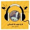 Download لا يا حبيب لا تنسانى Mp3