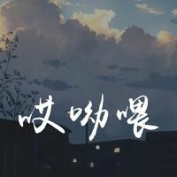 YangYang - 哎呦喂「别哭了哎呦喂,原谅一次次的伤害让我们无所谓」【動態歌詞/pīn yīn gē cí】