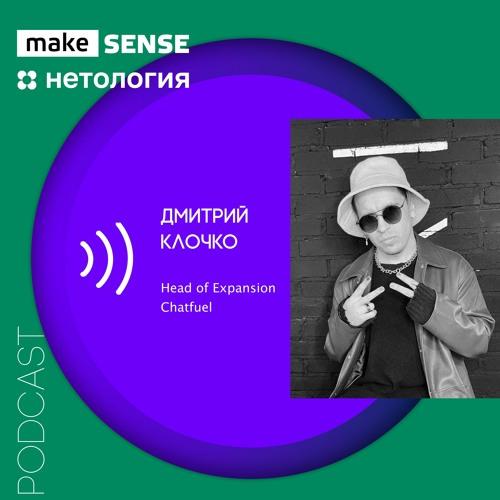 Как быстро вырасти: менторство, фидбэк, системное мышление и доверие руководителю с Дмитрием Клочко