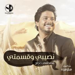 Moustafa Hagag - Naseby & Qesmety | مصطفى حجاج - نصيبي وقسمتي  من آلبوم هتزهزه