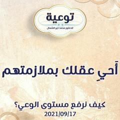أَحيِ عقلك بملازمتهم - د.محمد خير الشعال