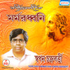 Download Purano Janiya Cheyo Na Mp3