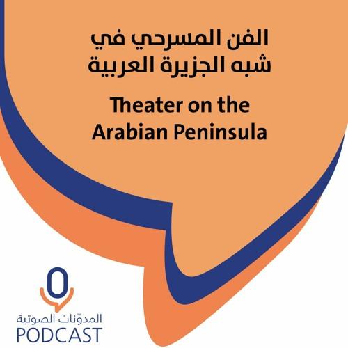 Katherine Hennessey: Theater on the Arabian Peninsula