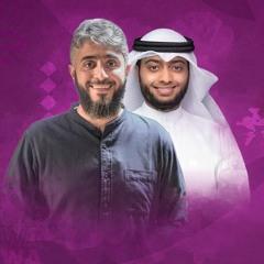 نشيد هنا أثرٌ   أحمد النفيس   برنامج قدوة ٢٠٢٠