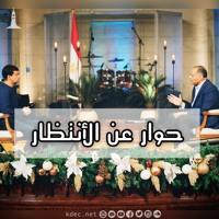 إجتماع العائلة - د/ماهر صموئيل ( حوار عن الأنتظار ) الجمعة 29-1-2021
