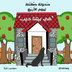 A Wolf In Our House - حدوتة قبل النوم في بيتنا ديب
