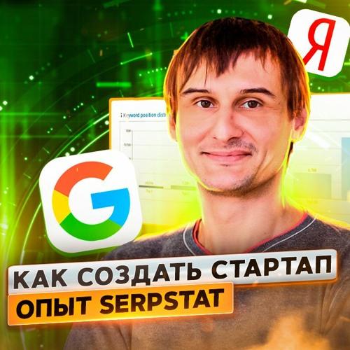 7. Олег Саламаха: фишки роста для стартапа.