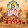 Download Om Jai Jagdish Hare Aarti Mp3