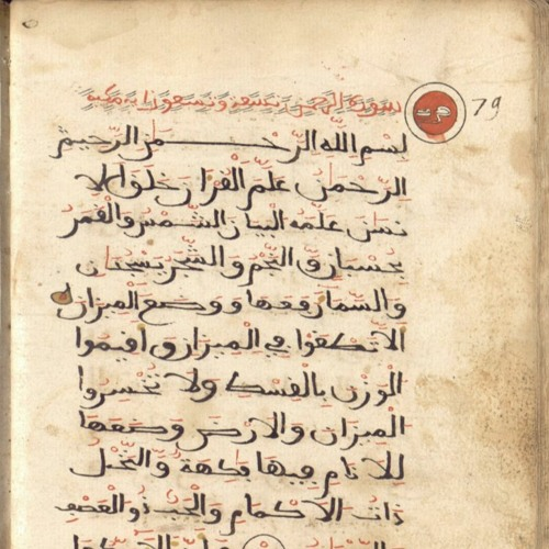 Aula Árabe Universitaria: ¿Se conocía el Corán en la España moderna?