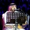 Download كلنا سلمان كلنا محمد 🇸🇦 الفنان عبدالعزيز المعنى Mp3