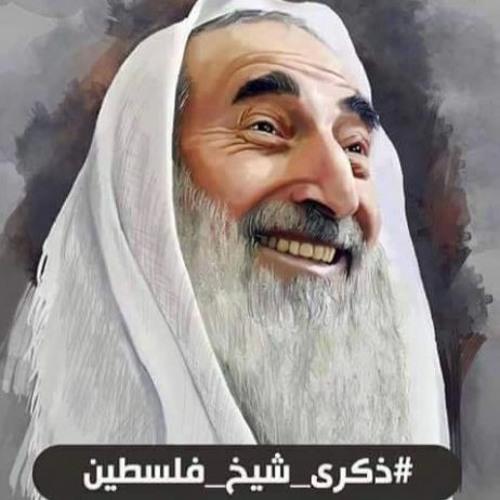    مَزج أحمد يَاسين    أسبوع الشهداء  