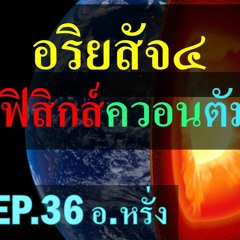 EP.36 | อริยสัจ๔ vs. กลศาสตร์ควอนตัม เรื่องเดียวกัน | 17 May 21 | jitkasame.ngarmnil@gmail.com